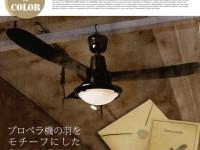 インダストリアルシーリングファンライト ¥25,200
